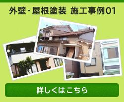 外壁・屋根塗装 施工事例01