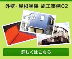 外壁・屋根塗装 施工事例02