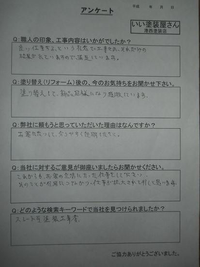●弥富市・柴田様